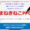 まねきねこPPC~Google広告対応 最適化WordPressテーマ | ダツネット ~ 副業・サイド