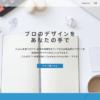 ALPHA2~プロのデザインをあなたの手で WordPressテーマ | ダツネット ~ 副業・サイ